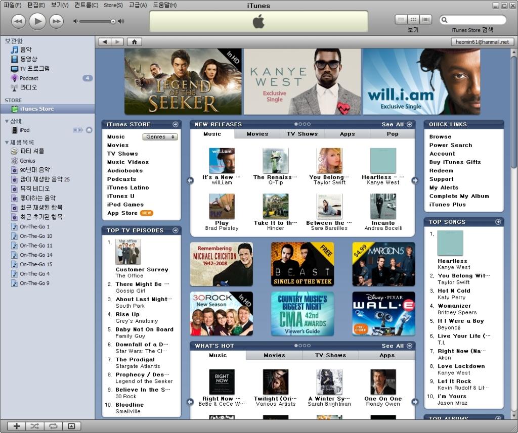 아이튠즈(iTunes) 화면