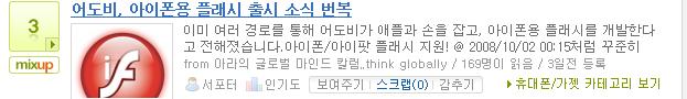 믹스업 3, 감추기 (0), 2009/02/19 어도비, 아이폰용 플래시 출시 소식 번복