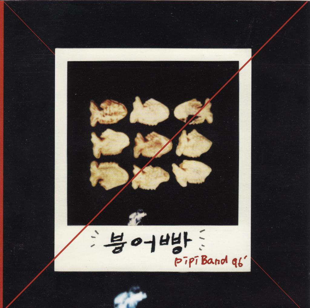 삐삐밴드 - 3집 붕어빵 (1996)