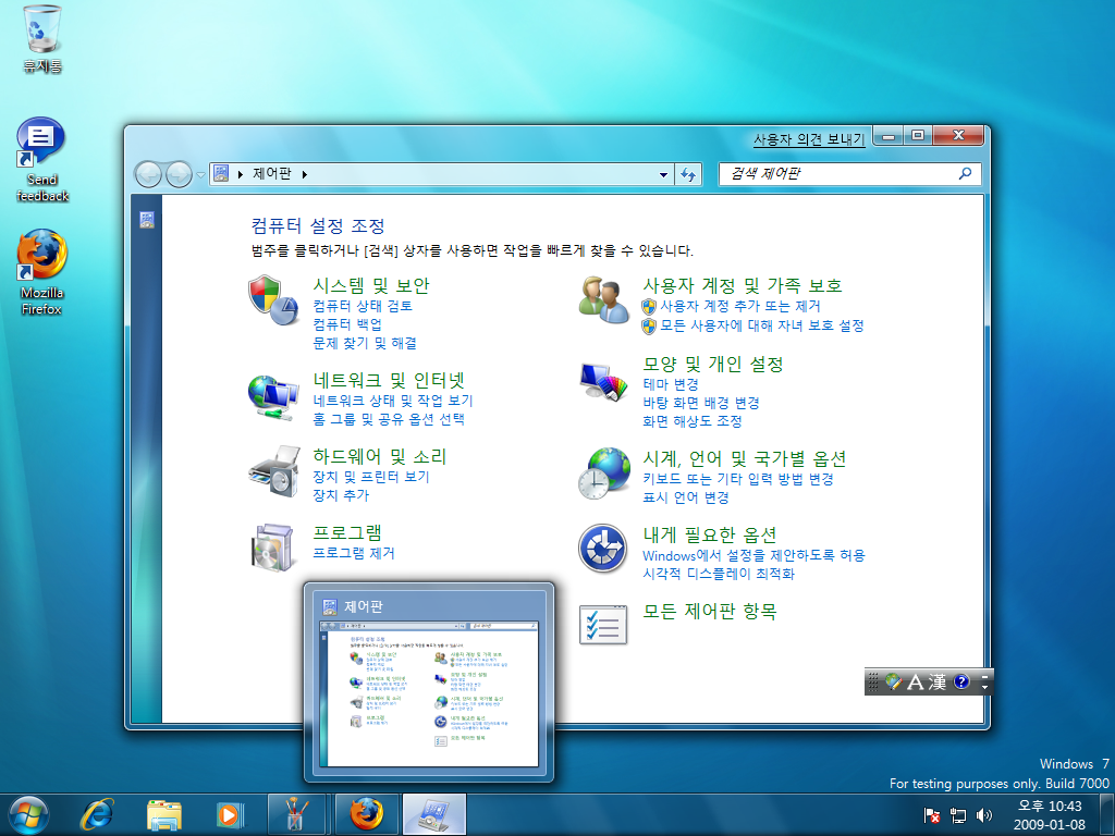 Windows 7 Beta Build 7000 Korean 1
