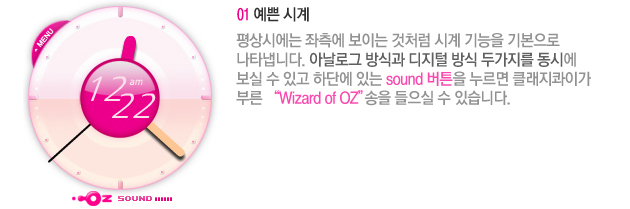 """01.예쁜 시계. 평상시에는 좌측에 보이는 것처럼 시계 기능을 기본으로 나타냅니다. 아날로그 방식과 디지털 방식 두가지를 동시에 보실 수 있고 하단에 있는 sound 버튼을 누르면 클래지콰이가 부른 """"Wizard of OZ""""송을 들으실 수 있습니다."""