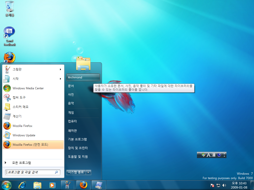 Windows 7 Beta Build 7000 Korean 2
