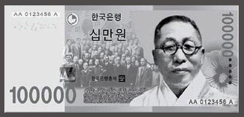 10만원권 화폐 인물 김구선생