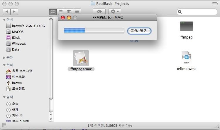 REALBasic] WMA -> MP3 변환기 for Mac OSX 및 소스코드