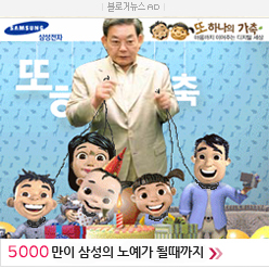 또 하나의 가족 '삼성공화국'