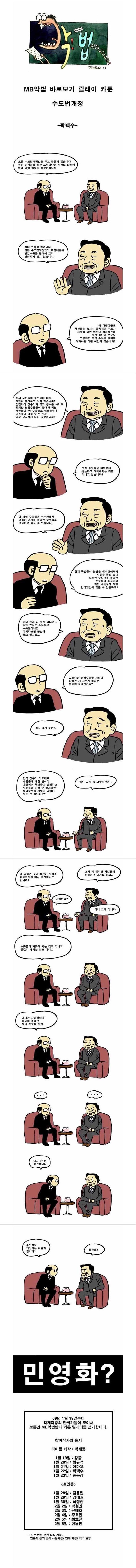 MB악법 반대 - 곽백수 카툰
