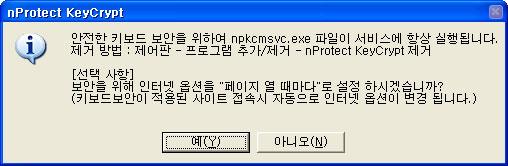 옵션없이 강제적으로 자동 실행되는 나쁜 프로그램을 설치하는 프로그램 nProtect KeyCrypt