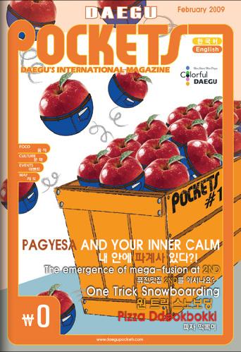 매거진 표지 출처 대구 포켓(Daegu Pockets) - daegupockets.com