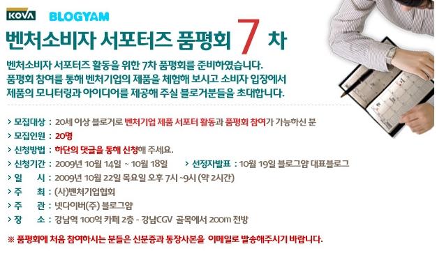 벤처소비자 서포터즈 7차 품평회 참여 블로거 발표