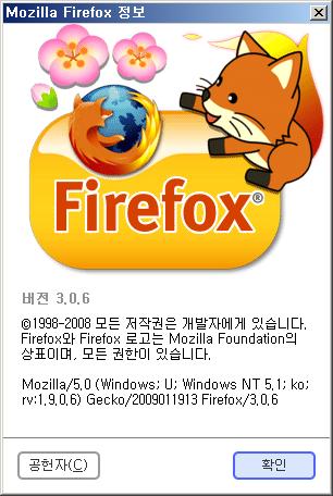 Firefox 버전 3.0.6