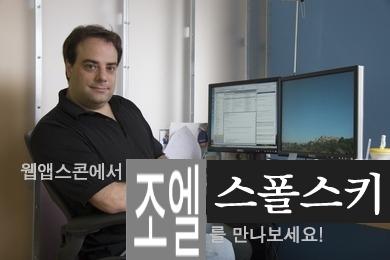 웹앱스콘에서 조엘 스폴스키를 만나보세요!