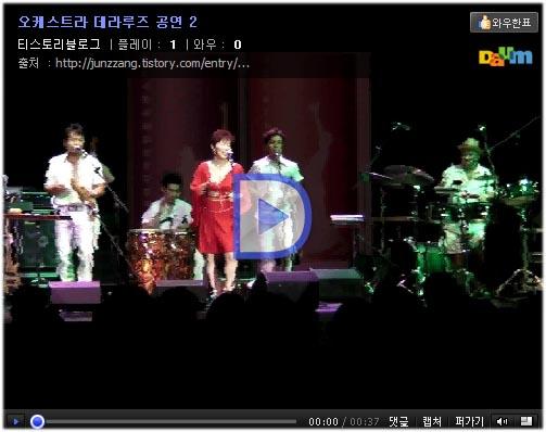 오케스트라 데라루즈 공연 2