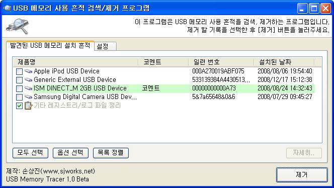 USB 메모리 사용 흔적 검색/제거 프로그램