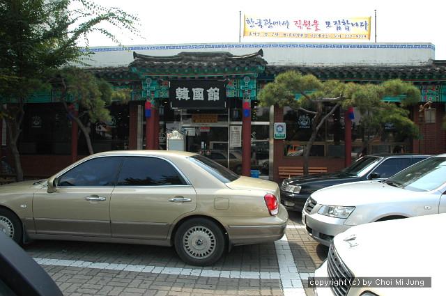 전주 한국관 본점