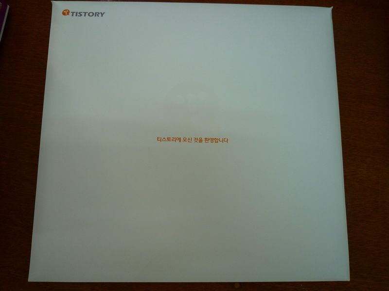 티스토리 달력 봉투