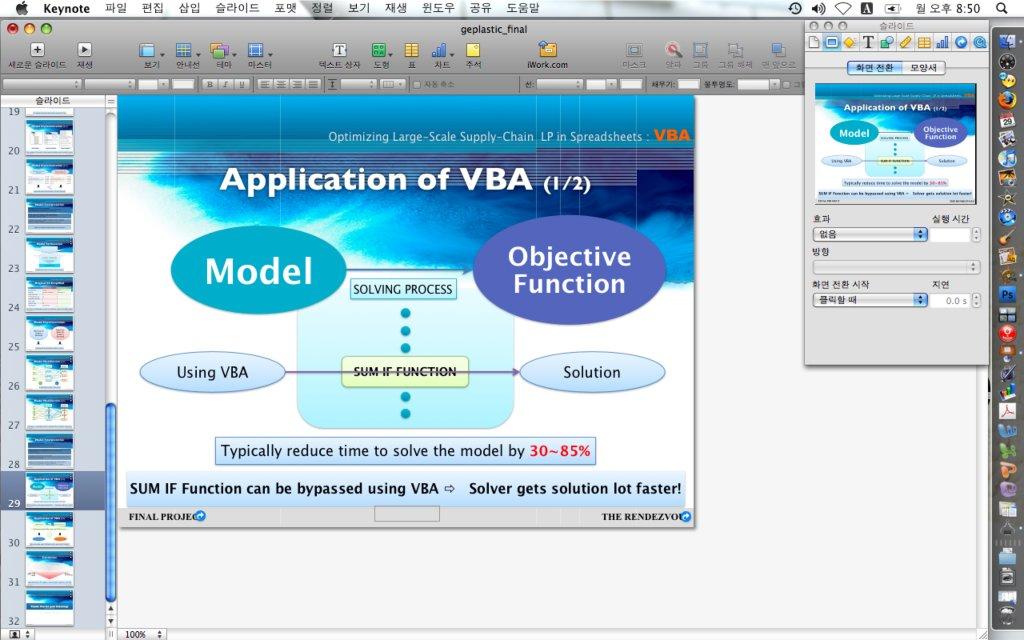 iWork09의 Keynote