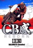 CB感 Reborn 001