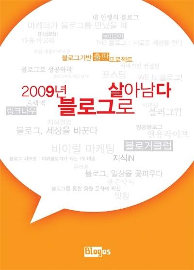 """""""2009년 블로그로 살아남다"""" 표지 디자인"""