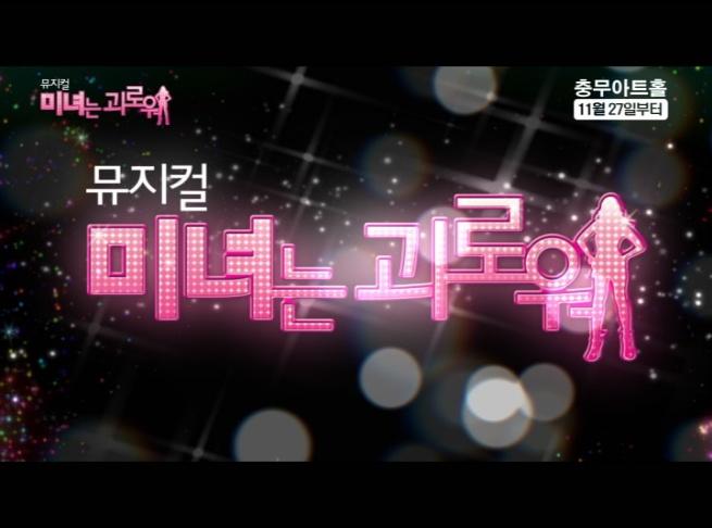 뮤지컬│ '미녀는괴로워' TV스팟 | 2008