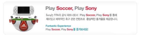 Play Soccer, Play Sony 를 즐겨보세요!