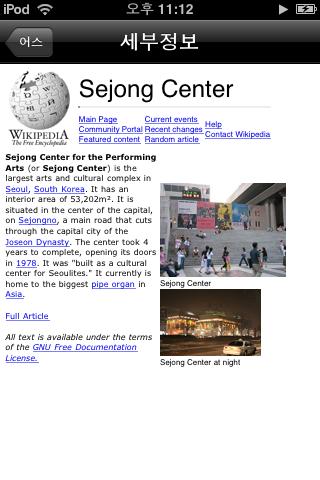 아이폰(iPhone)용 구글어스(Google Earth) - 위키피디아