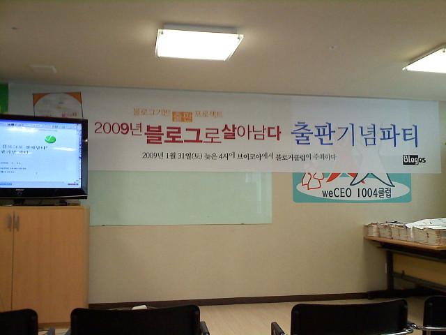 2009년 블로그로 살아남다 출판기념파티