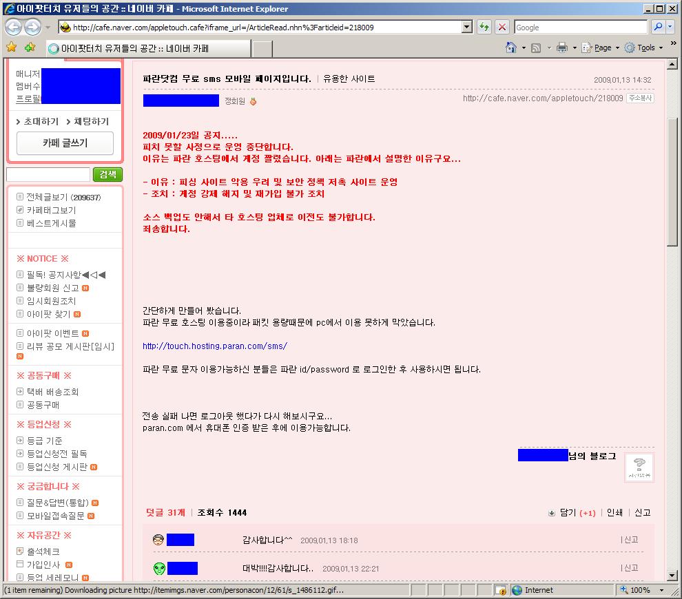 해킹 위험으로 폐쇄 조치 되었다는 글