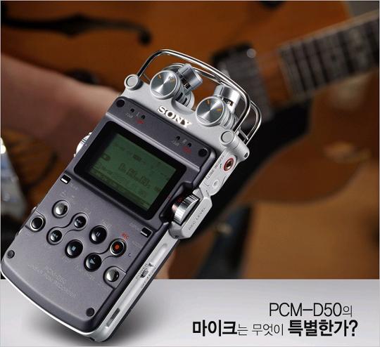 바람 소리까지 채집하는 소니 프로페셔널 레코더 PCM-D50
