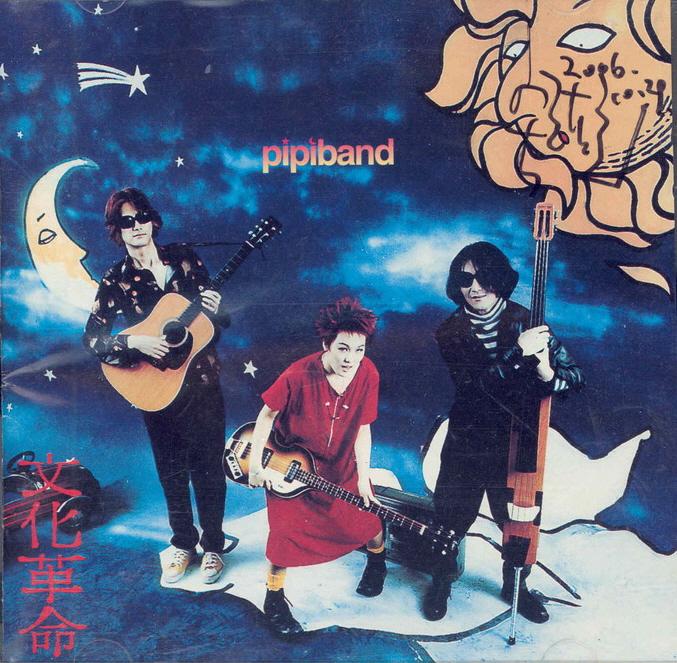 삐삐밴드 - 1집 문화혁명(文化革命) (1995)