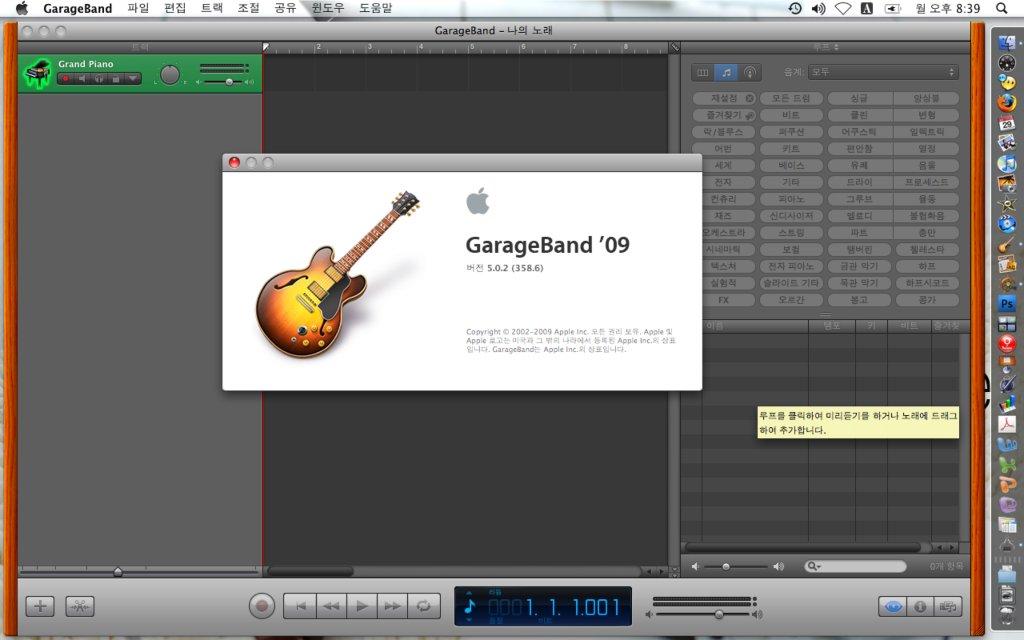 iLife09의 GarageBand '09