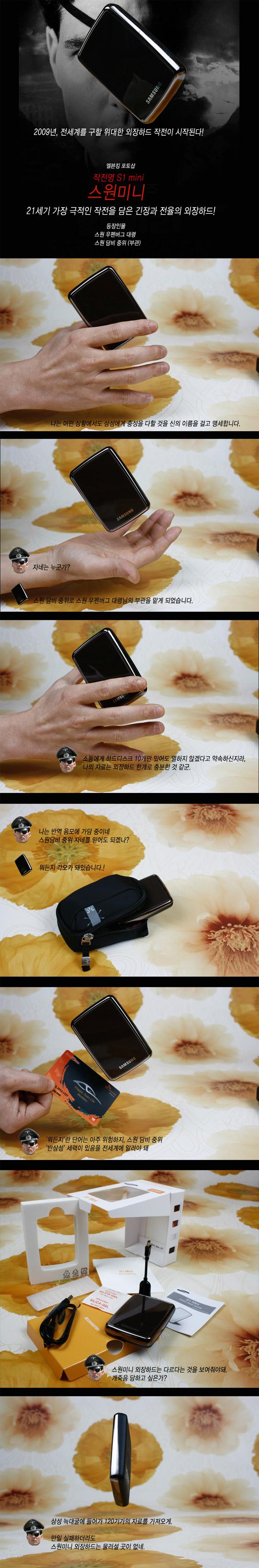 삼성 S1 Mini 외장하드 체험기 (1) 작전명 '스원미니' 21세기 가장 극적인 작전을 담은 긴장과 전율의 외장하드!