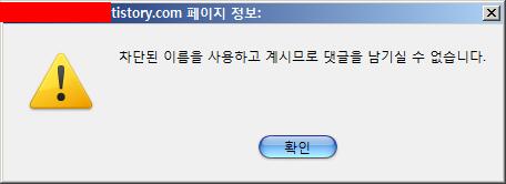 댓글 차단 팝업 메시지 창