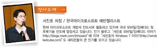 강사소개 - 서진호 차장