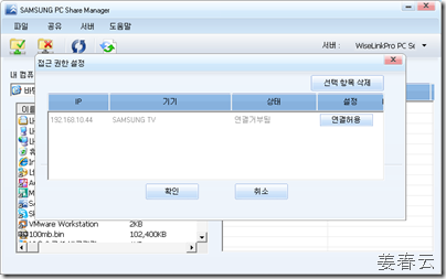 how to use samsung pc share manager