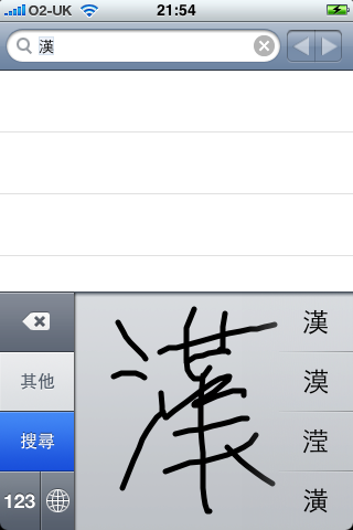 Chinese Character Input on iPhone