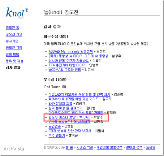 knol_winner