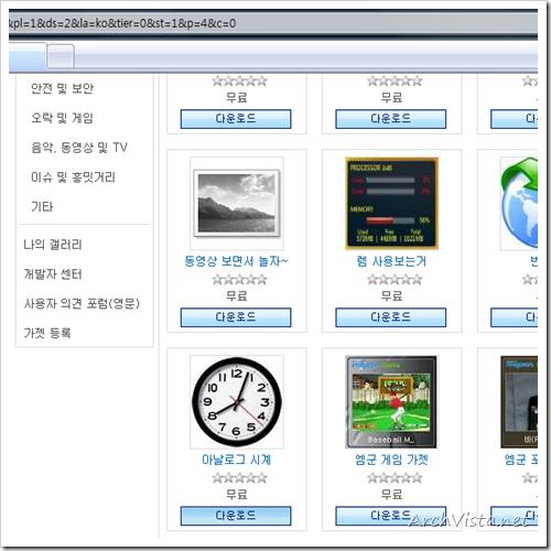 clock_gadgets