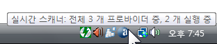 avast_nateon_err (5)