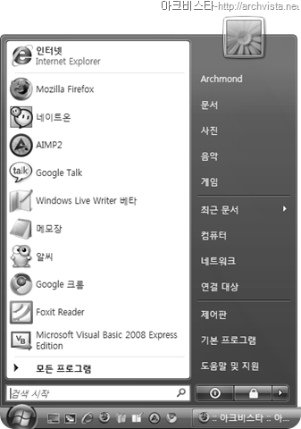 startmenu_customize_ (1)
