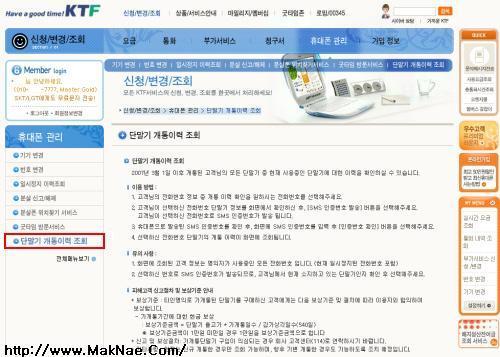 KTF 홈페이지 화면